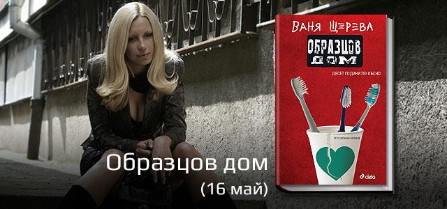 azcheta_Obrazcv_dom_c