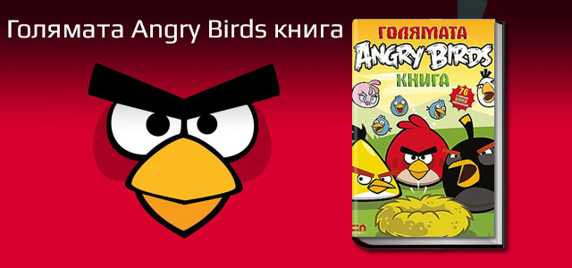 azcheta_angry_birds_2