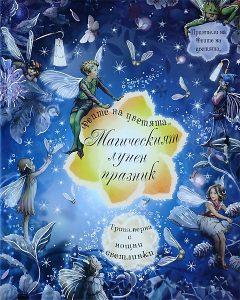Magicheskiyat lunen praznik