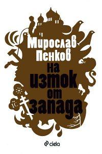 Na Iztok ot Zapada Miroslav Penkov
