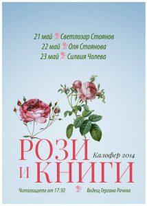 rozi i knigi