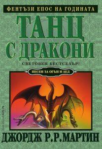 Tanc s drakoni