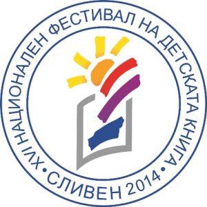 Национален фестивал на детската книга в Сливен 2014