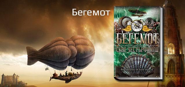 1_begemot2