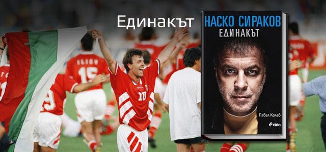 1_sirakov4