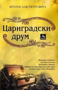 bratislav Petrovich Tsarigrdski drum