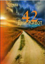 42 дни живот