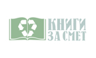 Книги за смет - лого