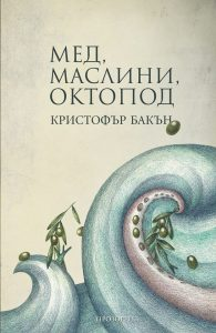 med-maslini-oktopod
