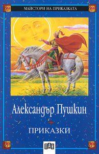 Pushkin-prikazki