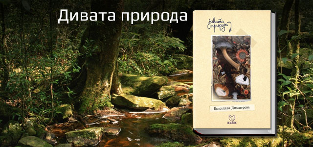 azcheta_prirod_c