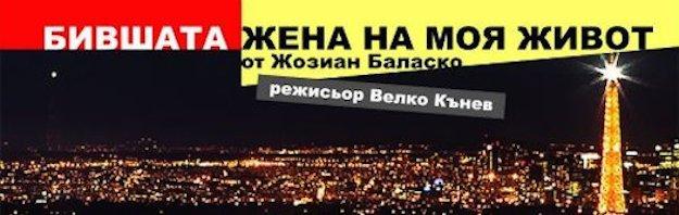 bivshata-cover