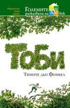 Tobi Timote dyo Fombel