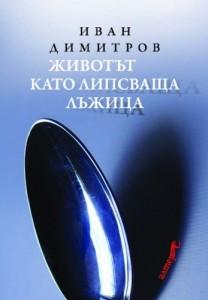 zhivotat-kato-lipsvashta-lazhitsa ivan radoev