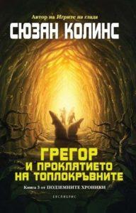 gregor-i-proklyatieto-na-toplokravnite-podzemnite-hroniki-3