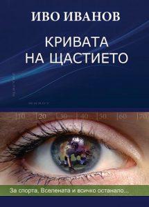 Кривата на щастието - Иво Иванов