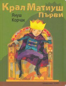 Kral Matiush Parvi - Ianush Korchak