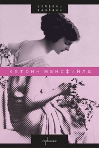 Enthusiast_Katherine-Mansfield_cover_first
