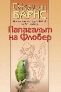 Julian Barns - Papagalat na Flober
