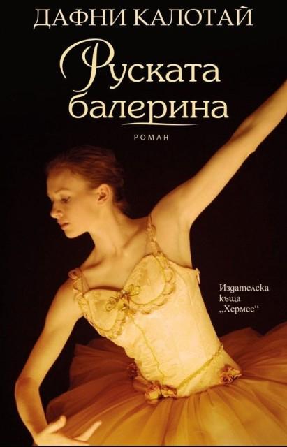 ruskata balerina