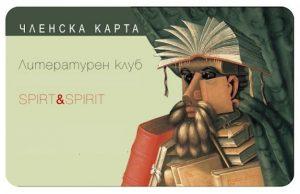 Spirt and Spirit