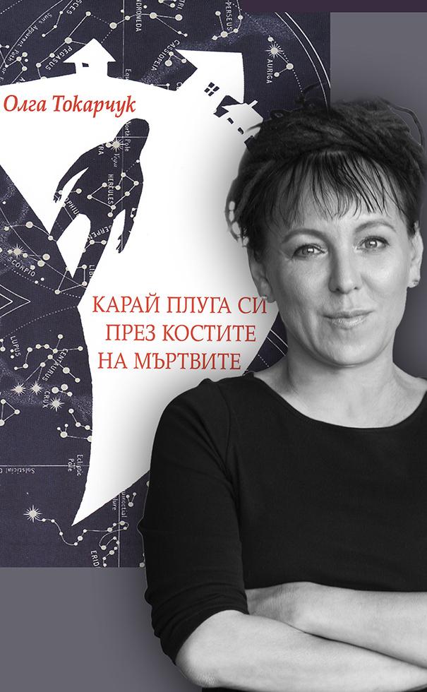 Olga Tokarchuk