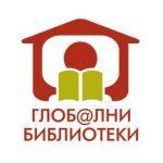 Глобални библиотеки България