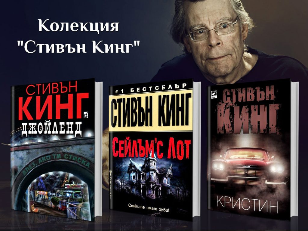 haloween_book_promo_stephen_king_fb2