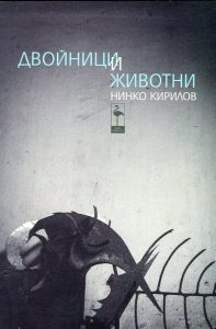 Двойници и животни Нинко Кирилов