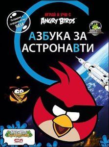 Angry Birds: Azbuka za astronavti