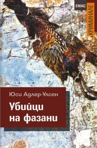 Убийци на фазани - Юси Адлер Улсен