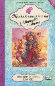 Priklyucheniyata na Minerva Mint Legendata za pirata Blek Bart Eliza Puricheli Guera