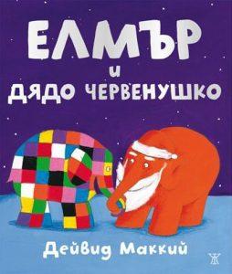 Elmar i Dyado Chervenushko David Makkiy