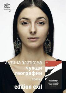 Антина Златкова - Чужди географии