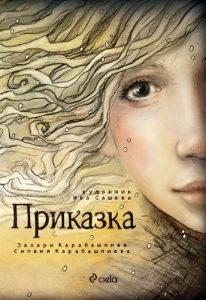 Prikazka Zahari Karabashliev Silviya Karabashliev