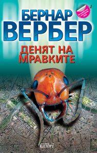Денят на мравките - Бернар Вербер