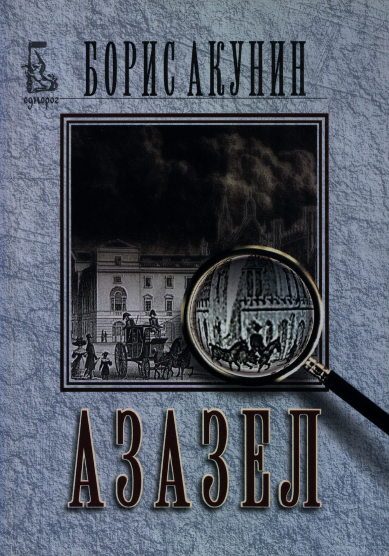 Boris Akunin. Azazel
