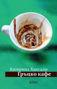Gratsko kafe