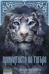 proklyatieto-na-tigara