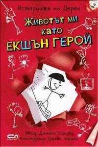 Istoriite na Derek: Zhivotat mi kato ekshan geroy Dzhenet Tazhiyan
