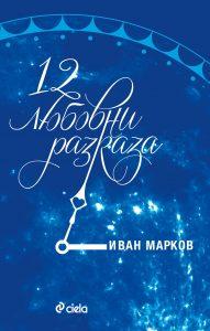 12-lyubovni-razkaza-Ivan-Markov