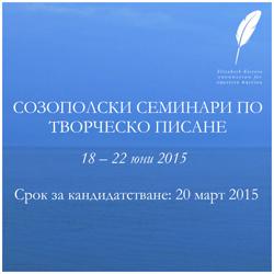 Sozopolski seminari 2015
