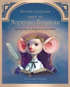 Avtobiografichna kniga na Merkuzio Polinski Genadiya Kortova