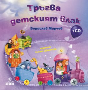 Tragva detskiyat vlak - Borislav Mirchev