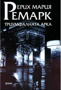 Триумфалната арка Ремарк
