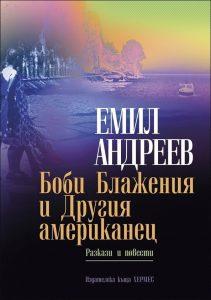 Emil- Andreev-Bobi-Blazheniya-I-Drugiya-Amerikanets-Razkazi-I-Povesti