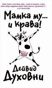 mamka-mu-i-krava_1