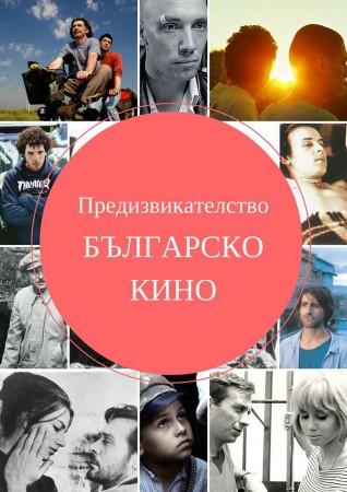 tombola-bulgarsko-kino