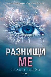 raznishti-me-razbiy-me-2