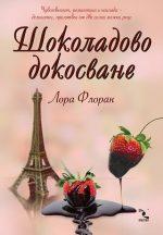 Shokoladovo dokosvane (Lyuvob i shokolad 2) - Lora Floran